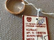 Новое обручальное кольцо и кулон овен СССР