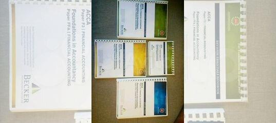 Учебники acca F3