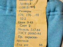 Кальсоны производство СССР