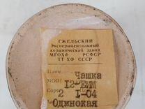 Чашки Кружки Гжель СССР обливная керамика