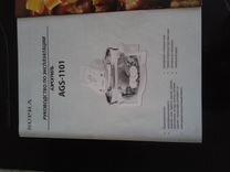 Аэрогриль Supra AG1101 б/у