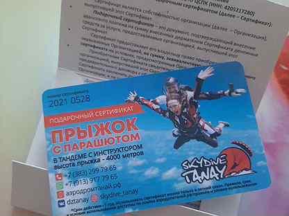 Подарочный сертификат на прыжок с парашютом
