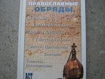Православные обряды, сост. Костин, 2004