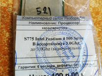775 Intel Pentium 4 500 Series В ассортименте