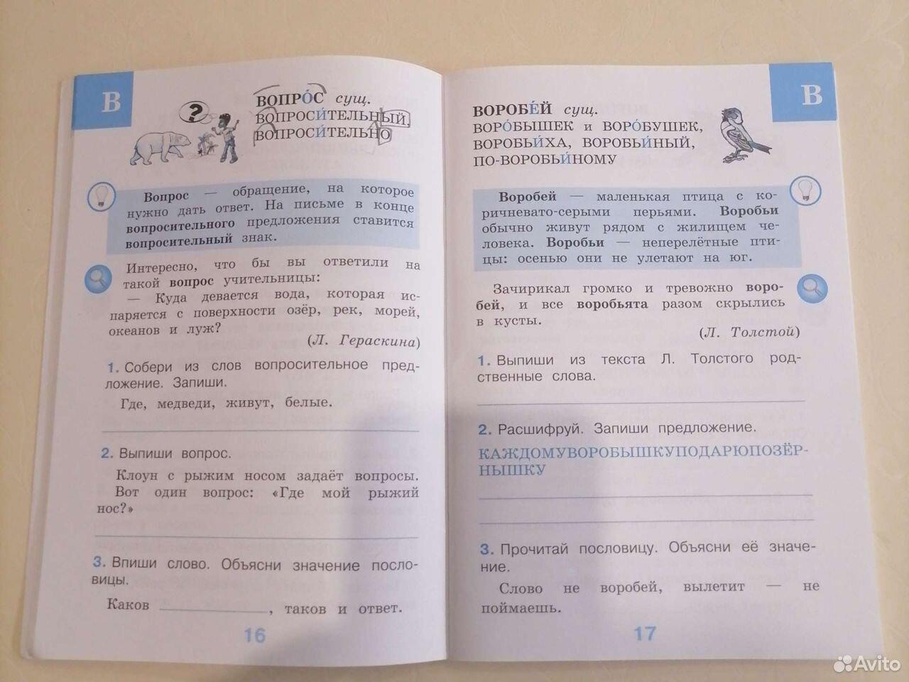 Рабочий словарик 2 класс  89102284119 купить 3