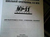 Сборник произведений школьной программы
