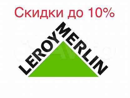 Скидка в Леруа Мерлен 10
