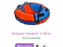 """Продаю Ватрушку """"Комфорт"""" d 120см"""