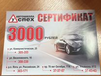 Сертификат «Автошкола Успех» на 3000р