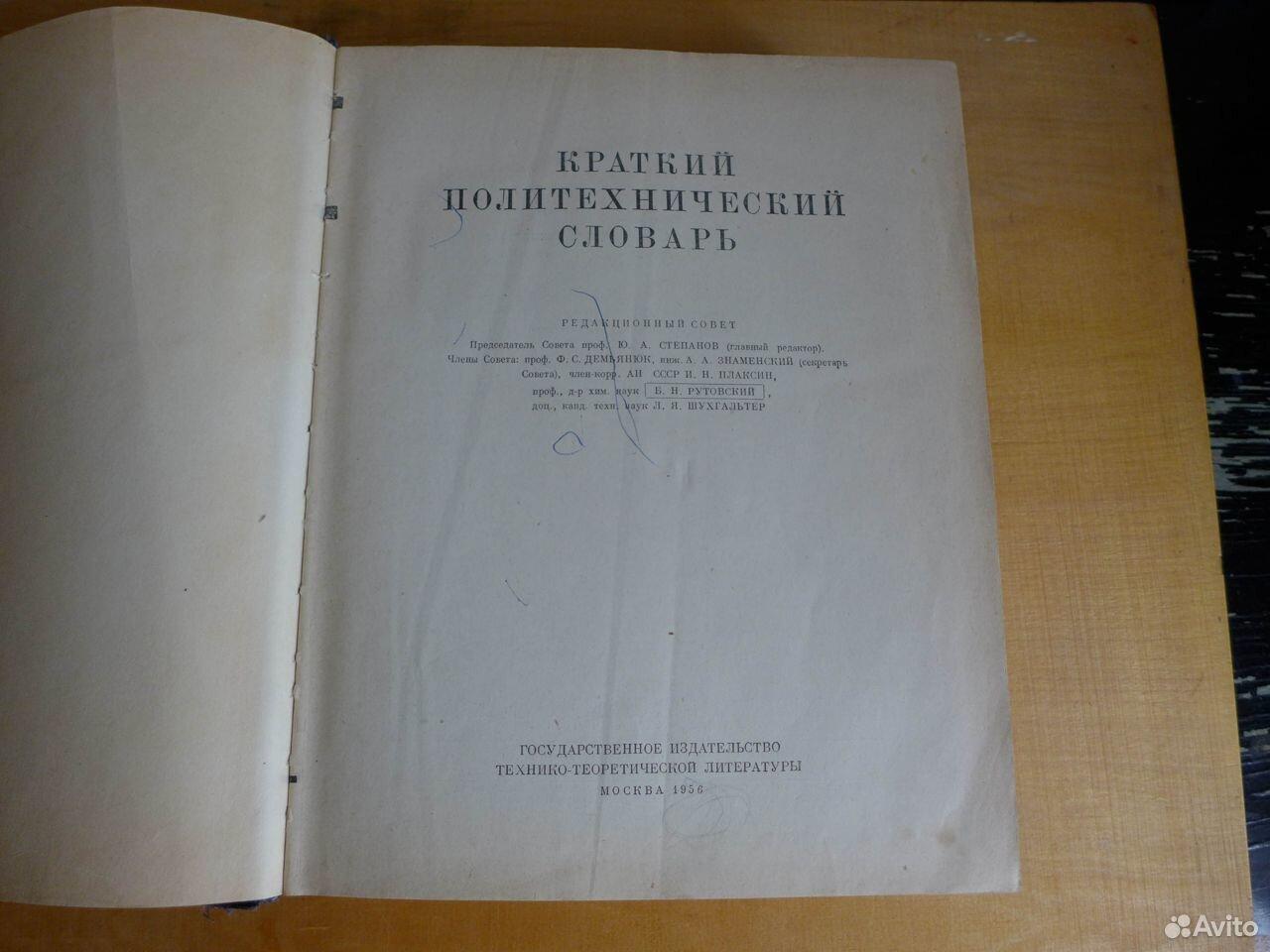 Краткий политехническмй словарь  89009153030 купить 2