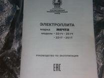 "Электро- плита ""мечта"" новая"