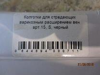 Компрессионные колготки Venoteks