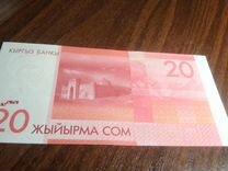 Кыргызия 20 сом 2009 года