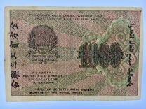 Обмен 1000 рублей 1919 года