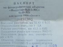 Индустар-61 л/з-мс 2,8/50 №825760
