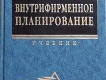Внутрифирменное планирование. Бухалков М.И. Учебни