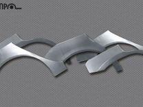 Ремонтные арки кузовные на все модели авто