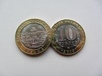 Вязьма 10 рублей — Коллекционирование в Екатеринбурге