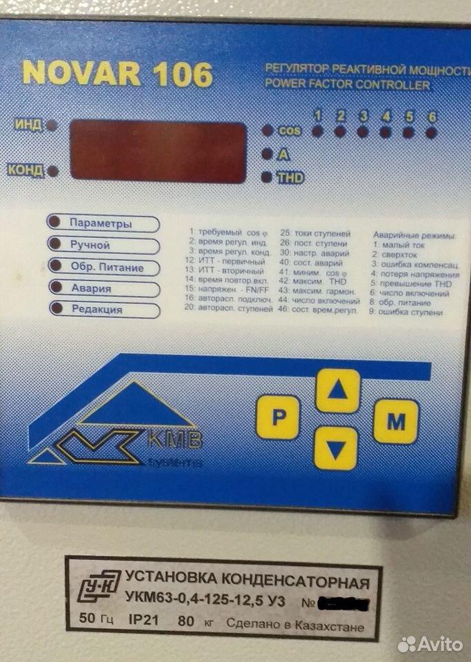 Установка конденсаторная укм63-0,4-125-12,5  89123330200 купить 2