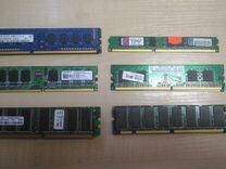 Оперативная память для ноутбуков, стационарных