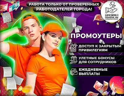 Работа с ежедневной оплатой для девушек омск работа онлайн тюмень
