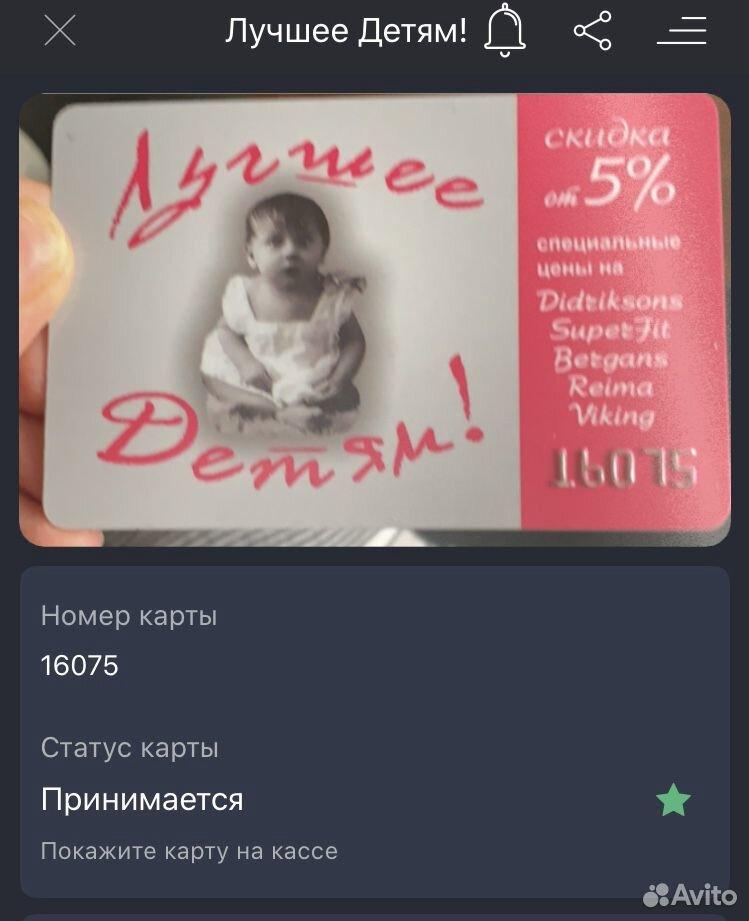 Детские дисконтные карты бесплатно  89219895045 купить 5