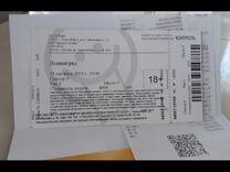 Билет на Ленинград