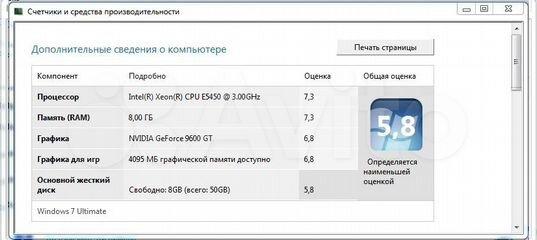 Xeon E5450 4 ядра адаптированный под 775 сокет