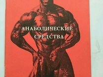 Книга - Анаболические средства