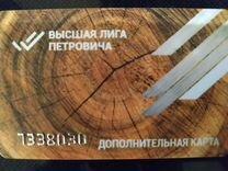 Золотая карта магазина Петрович