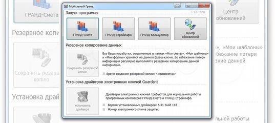 смета 2007 ключ