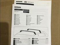 Новый опорный багажник Nissan, Infinity
