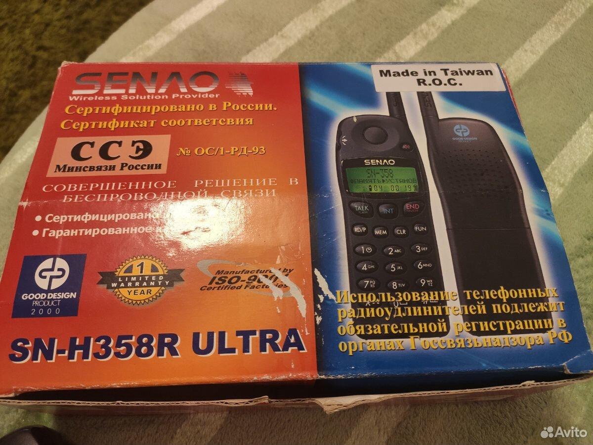 Радиотелефон дальней дистанции  89174198945 купить 2