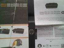 Принтер/сканер/копир HP Deskjet 2050
