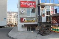 Врач стоматолог в.г Михайловск