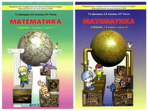 Математика 4 класс (1 и 2ч). Демидова — Хобби и отдых в Геленджике
