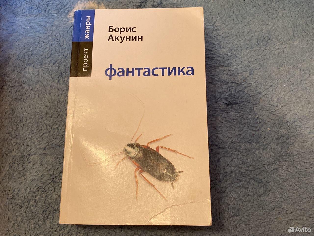 Книга Борис Акунин. Фантастика  89995591619 купить 1