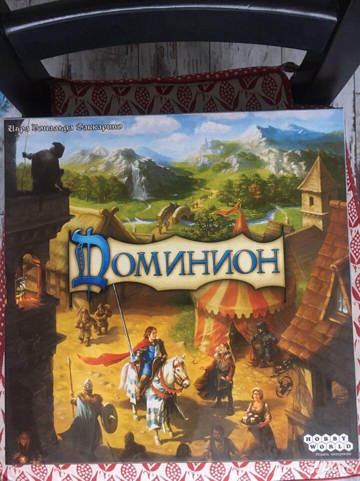 Доминион. Настольная игра  89050971551 купить 2