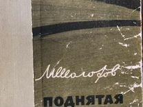 М.Шолохов Поднятая целина 1960г