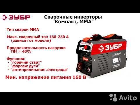 Аппарат сварочный инверторный мма са-220 Компакт  89196610416 купить 1